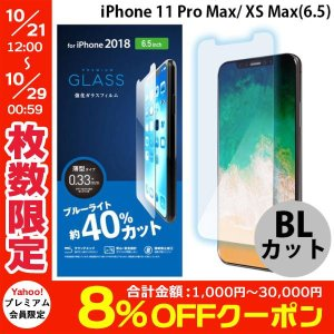 iPhoneXSMax ガラスフィルム エレコム ELECOM iPhone XS Max ガラスフィルム 0.33mm ブルーライトカット PM-A18DFLGGBL ネコポス可|ec-kitcut