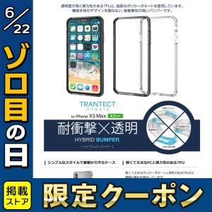 iPhoneXSMax ケース エレコム ELECOM iPhone XS Max ハイブリッドバンパー ブラック PM-A18DHVBBK ネコポス可|ec-kitcut