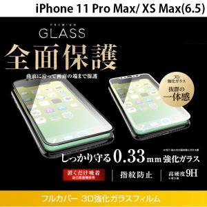 iPhone 11 Pro Max / XS Max 保護フィルム エレコム iPhone 11 Pro Max / XS Max フルカバーガラスフィルム 0.33mm  ネコポス送料無料|ec-kitcut