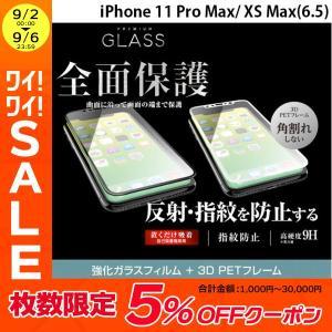 iPhoneXSMax ガラスフィルム エレコム iPhone XS Max フルカバーガラスフィルム フレーム付 反射防止  0.23mm ネコポス送料無料|ec-kitcut