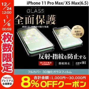 iPhoneXSMax ガラスフィルム エレコム iPhone XS Max フルカバーガラスフィルム 反射防止  0.33mm ネコポス可|ec-kitcut
