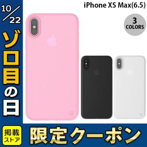 iPhoneXSMax ケース SwitchEasy iPhone XS Max 0.35  スイッチイージー ネコポス可 ec-kitcut