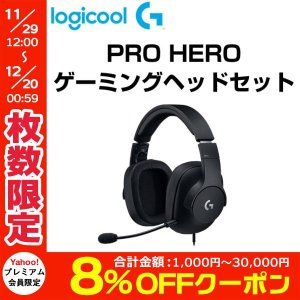 LOGICOOL ロジクール ロジクール PRO ゲーミングヘッドセット G-PHS-001 ネコポス不可|ec-kitcut