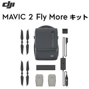 ドローン DJI ディージェイアイ Mavic 2 Fly More キット MA2P01 ネコポス不可|ec-kitcut