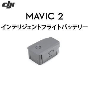 ドローン DJI ディージェイアイ Mavic 2 インテリジェントフライトバッテリー MA2P02 ネコポス不可|ec-kitcut