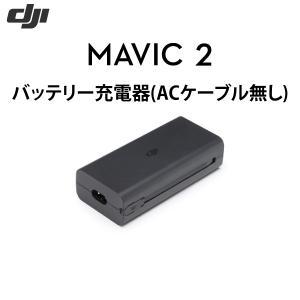 ドローン DJI ディージェイアイ Mavic 2 バッテリー充電器 ACケーブル無し MA2P03 ネコポス不可|ec-kitcut
