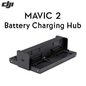 ドローン DJI ディージェイアイ Mavic 2 バッテリー充電ハブ MA2P10 ネコポス不可|ec-kitcut