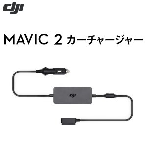 ドローン DJI ディージェイアイ Mavic 2 カーチャージャー MA2P11 ネコポス不可|ec-kitcut