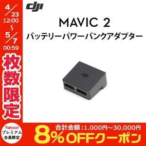 ドローン DJI ディージェイアイ Mavic 2 バッテリー パワーバンク アダプター MA2P12 ネコポス送料無料|ec-kitcut