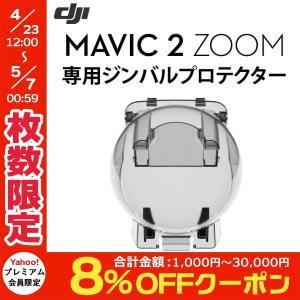 ドローン DJI ディージェイアイ Mavic 2 Zoom 専用 ジンバルプロテクター MA2P16 ネコポス不可|ec-kitcut
