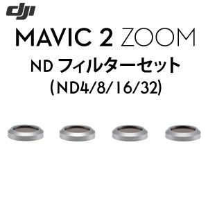 ドローン DJI ディージェイアイ Mavic 2 Zoom 専用 ND フィルターセット MA2P18 ネコポス不可|ec-kitcut
