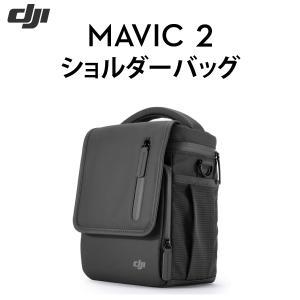 ドローン DJI ディージェイアイ Mavic 2 ショルダーバッグ MA2P21 ネコポス不可|ec-kitcut