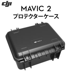 ドローン DJI ディージェイアイ Mavic 2 プロテクターケース MA2P22 ネコポス不可|ec-kitcut
