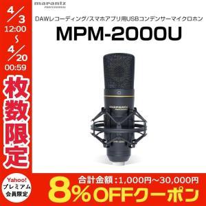 marantz professional マランツ プロフェッショナル MPM2000U USBコンデンサーマイク MPM-2000U ネコポス不可|ec-kitcut