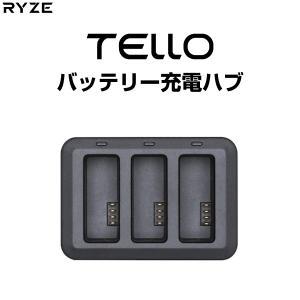 ドローン Ryze Tech ライズテック TELLO フライトバッテリー 充電ハブ CP.PT.00000271.01 ネコポス不可|ec-kitcut