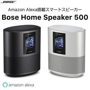 スマートスピーカー BOSE Home Speaker 500 Amazon Alexa搭載 Bluetooth ワイヤレス スマートスピーカー  ボーズ ネコポス不可|ec-kitcut