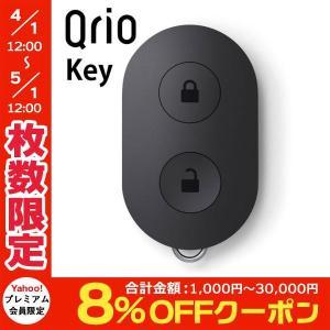 Qrio キュリオ Key キュリオキー Qrio Lock の解施錠操作ができる専用リモコンキー ...
