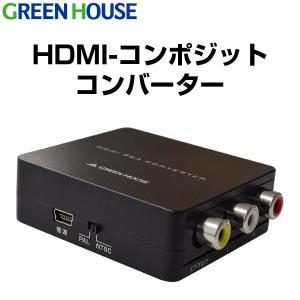 GreenHouse グリーンハウス HDMI - RCA コンポジット映像 アナログ音声 コンバーター GH-HCV-RCA ネコポス不可 ec-kitcut