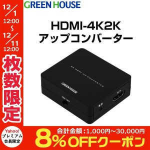 GreenHouse グリーンハウス Full HD - 4K2K HDMI アップコンバーター GH-HCV-4K ネコポス不可 ec-kitcut