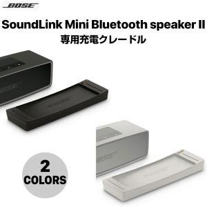 BOSE SoundLink Mini Bluetooth speaker II 充電クレードル ボーズ ネコポス送料無料 アクセサリー|ec-kitcut