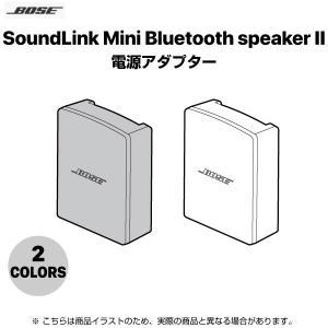 BOSE SoundLink Mini Bluetooth speaker II 電源アダプター  ボーズ ネコポス送料無料 アクセサリー|ec-kitcut