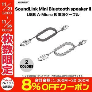 BOSE SoundLink Mini Bluetooth speaker II USB A-Micro B 電源ケーブル  ボーズ ネコポス可 アクセサリー|ec-kitcut