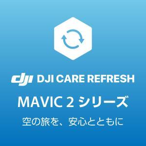 DJI ディージェイアイ Care Refresh Mavic 2 シリーズ CP.QT.00001360.01 ネコポス不可|ec-kitcut