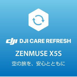 DJI ディージェイアイ Care Refresh ZENMUSE X5S CP.QT.00001358.01 ネコポス不可|ec-kitcut