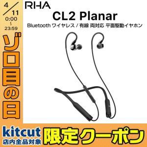 リケーブル ワイヤレス イヤホン RHA アールエイチエー CL2 Planar Bluetooth ワイヤレス / 有線 両対応 平面駆動ドライバー イヤホン CL2 ネコポス不可|ec-kitcut