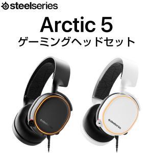 SteelSeries Arctis 5 ゲーミングヘッドセット 2019 Edition スティー...