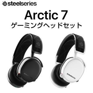 SteelSeries Arctis 7 ワイヤレス ゲーミングヘッドセット 2019 Edition スティールシリーズ ネコポス不可|ec-kitcut