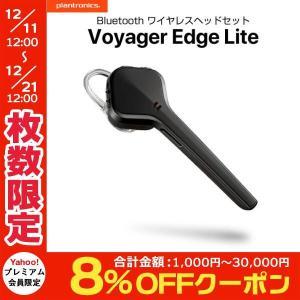 ヘッドセット PLANTRONICS プラントロニクス Bluetooth ワイヤレスヘッドセット Voyager Edge Lite VOYAGEREDGELITE ネコポス不可|ec-kitcut