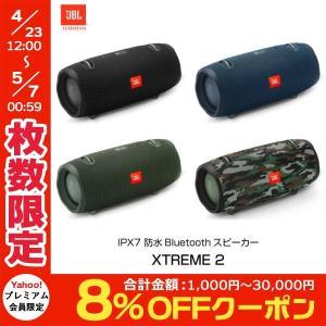 JBL XTREME2 IPX7 防水対応 Bluetooth スピーカー ジェービーエル ネコポス不可|ec-kitcut