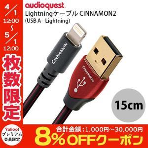 audioquest オーディオクエスト ハイクオリティ オーディオ Lightningケーブル CINNAMON2 USB A - Lightning 15cm USB2/CIN./0.15M/LG ネコポス不可|ec-kitcut