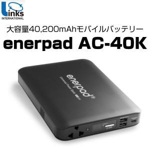 モバイルバッテリー Links リンクス enerpad AC-40K 高出力 大容量 AC / USB / Type-C 対応 40200mAh モバイルバッテリー ブラック AC-40K ネコポス不可|ec-kitcut