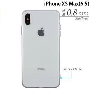 iPhoneXSMax ケース gourmandise グルマンディーズ iPhone XS Max ソフトエアプロテクションケース クリア IP18L-03CL ネコポス可|ec-kitcut