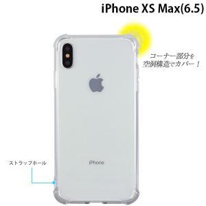 iPhoneXSMax ケース gourmandise グルマンディーズ iPhone XS Max アンチショックプロテクションケース クリア IP18L-04CL ネコポス可|ec-kitcut