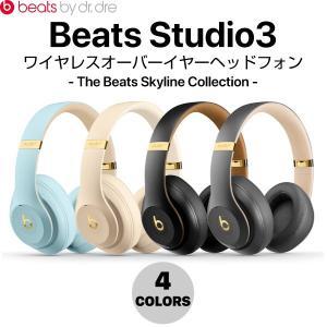 ワイヤレス ヘッドホン beats by dr.dre Studio3 Wireless オーバーイヤーヘッドフォン The Beats Skyline Collection ネコポス不可|ec-kitcut