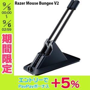 マウスバンジー Razer レーザー Mouse Bungee V2 マウスコード マネジメント システム RC21-01210100-R3M1 ネコポス不可|ec-kitcut