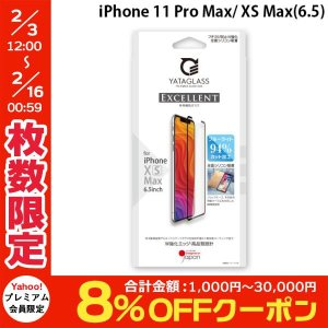 YATAGLASS ヤタガラス iPhone 11 Pro Max / XS Max EXCELLENT ガラスフィルム ブルーライトカット ブラック YPJGAI9PBB ネコポス送料無料|ec-kitcut