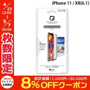 iPhoneXR ガラスフィルム YATAGLASS ヤタガラス iPhone XR EXCELLENT アンチグレア ブラック YPJGAI9RAB ネコポス送料無料|ec-kitcut