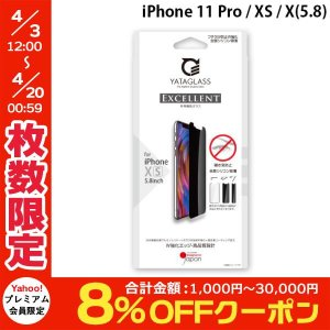 YATAGLASS ヤタガラス iPhone 11 Pro / XS / X EXCELLENT ガラスフィルム 覗き見防止 ブラック YPJGAI9SSB ネコポス送料無料|ec-kitcut