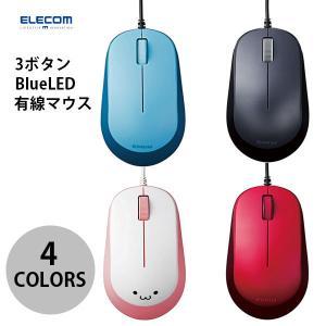 マウス エレコム 3ボタンBlueLED有線マウス  ネコポス不可|ec-kitcut