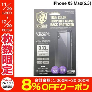 iPhoneXSMax ガラスフィルム GILD design ギルドデザイン iPhone XS Max クリスタルアーマーコラボ 専用背面保護 抗菌耐衝撃 0.33mm ネコポス可|ec-kitcut