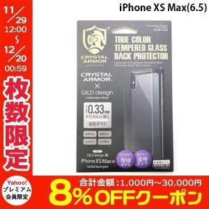 iPhoneXSMax ガラスフィルム GILD design ギルドデザイン iPhone XS Max クリスタルアーマーコラボ 専用背面保護 抗菌耐衝撃 0.33mm ネコポス送料無料|ec-kitcut