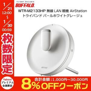 パソコン周辺機器 BUFFALO バッファロー メッシュWi-Fi ルーター AirStation ...