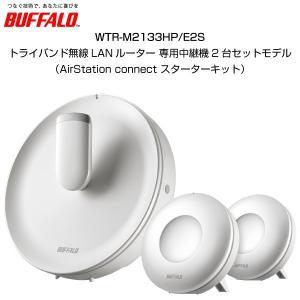 パソコン周辺機器 BUFFALO メッシュWi-Fi ルーター AirStation connect...
