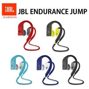 ワイヤレス イヤホン JBL ENDURANCE JUMP Bluettoth ワイヤレス 防水 スポーツイヤホン ジェービーエル ネコポス不可|ec-kitcut
