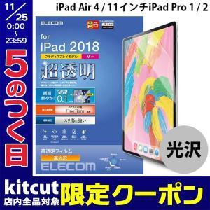 iPad Pro 11 保護フィルム エレコム ELECOM 11インチ iPad Pro 保護フィルム ファインティアラ対擦傷 超透明 TB-A18MFLFIGHD ネコポス可|ec-kitcut