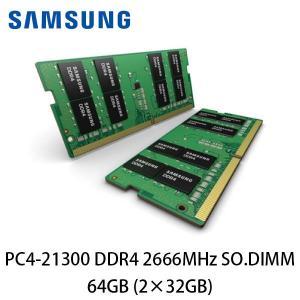 Mac用メモリ SAMSUNG サムスン 64GB 2x32GB PC4-21333 DDR4 2666MHz SO.DIMM 2666D4N-32G-S/2 ネコポス不可|ec-kitcut